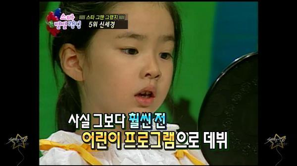 【TVPP】 신세경- 아역시절때 뽀뽀뽀 출연한 세경 @섹션tv 2010