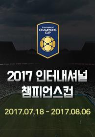 2017 ICC인터내셔널 챔피언스컵