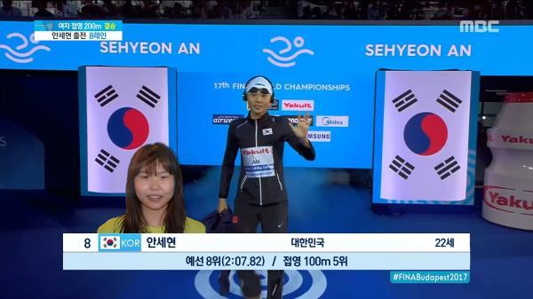 여자 접영 200m 결승 안세현 입장 영상