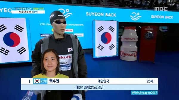 여자 평영 200m 준결승 2조 백수연 입장 영상