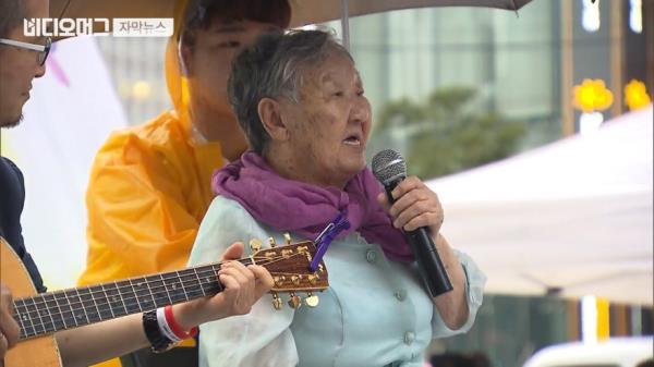 '90살에 이룬 꿈'…위안부 피해자 길원옥 할머니의 무대