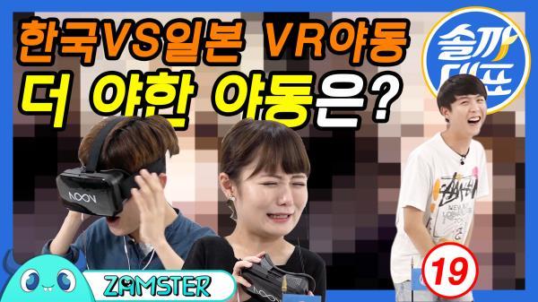 한국VS일본, 더 야한 VR야동은? [솔까대표 4회] #잼스터