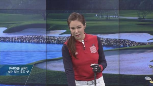 [김영 레슨] PAR5홀 공략! 실수 없는 우드 샷