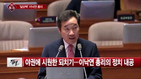 [직설] 이낙연 총리, 대정부질문서 '사이다 답변' 화제…어땠길래?