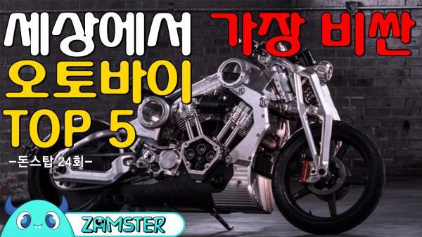 세상에서 가장 비싼 오토바이 TOP5 [돈스탑 24회] #잼스터