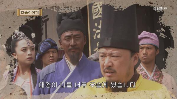 [최종회 예고] 신포청천 10월5일 (목) 밤 9시 본방송!