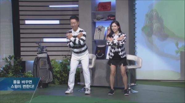 [추석특집 신나송 레슨] 몸을 바꾸면 스윙이 변한다!