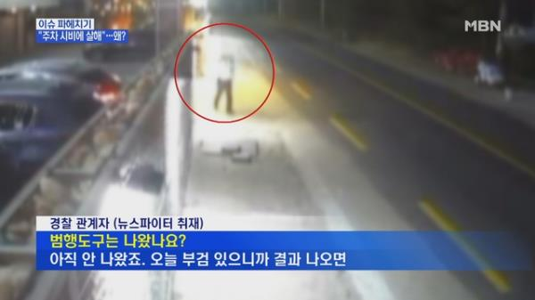 윤송이 사장 부친 피살 사건!! 범인의 정체는?!
