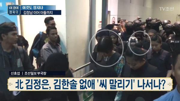 """이번엔 김한솔 암살조 체포...""""은둔생활 답답해 술도 자주 마셔"""""""
