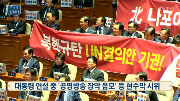 문재인 대통령 두 번째 시정연설...현수막 시위한 한국당