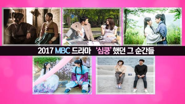 《스페셜》 2017 MBC 드라마 심쿵했던 그 순간들♥ #역적 #자체발광오피스 #군주 #왕은사랑한다 #병원선