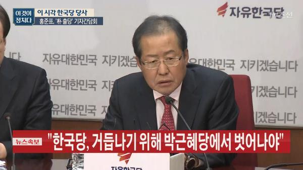 """홍준표 """"박근혜 전 대통령 당적 정리...부당처우 받지 않도록 노력"""""""