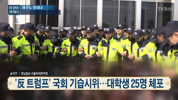 """국회서 '반미 기습시위'...경찰 """"트럼프 철통경호"""""""