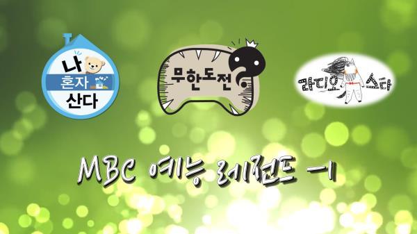 《스페셜》 MBC 예능 레전드 ★나 혼자 산다·무한도전·라디오스타★