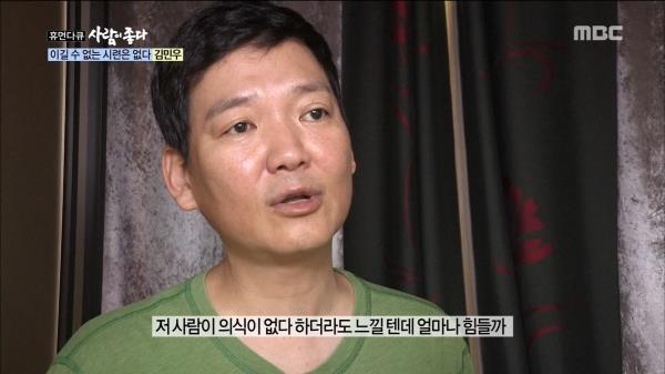 김민우, 아내와 함께했던 가정 자체가 '행복'