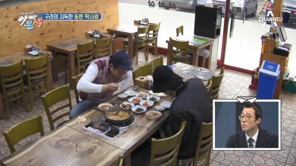 단골 밥집에서 아침 먹는 구라 父子! 동현 바라기(?) 구라♡ 폭풍 잔소리 中!?
