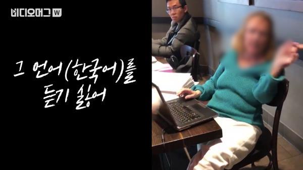 """""""한국어 듣기 싫어, 역겨워""""…커피숍에서 혐오 발언 들은 한국 유학생"""