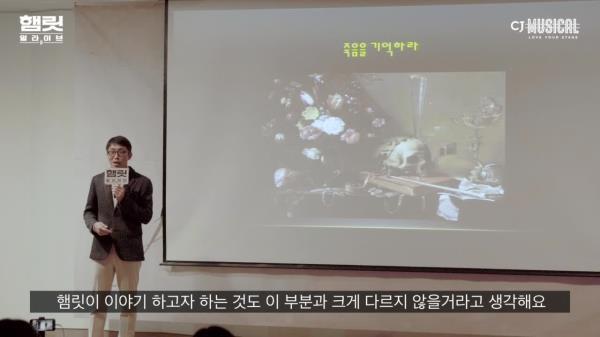 햄릿 얼라이브 스페셜GV 하이라이트 - 2편 (feat.아드리안 오스몬드 연출, 고은성 배우)