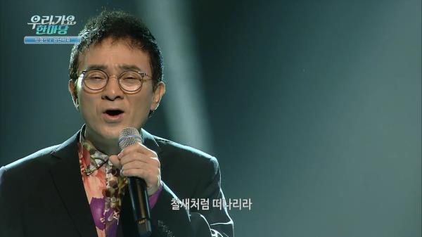 천년바위 - 박정식 <우리가요 한마당>