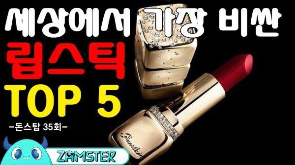 세상에서 가장 비싼 립스틱 TOP5 [돈스탑 35회] #잼스터
