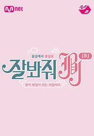 [Mnet M2] 잘봐줘 JBJ