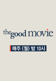 THE GOOD MOVIE