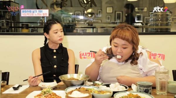 얼마나 맛있게요~ 클라라, 홍윤화의 중국집 먹방!