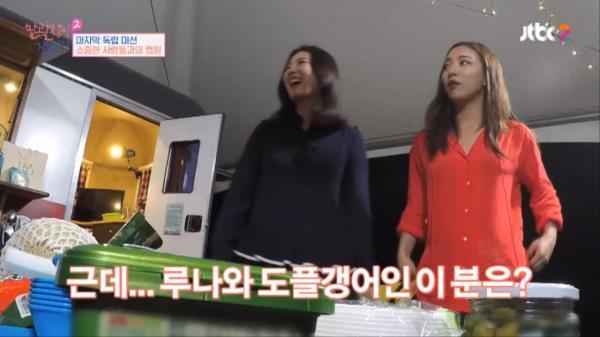 루나의 쌍둥이 언니 캠핑장에 등장!