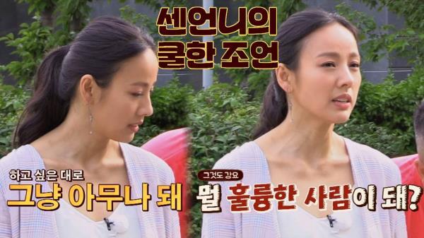 """센 언니 이효리의 쿨한 조언 """"그냥 아무나 돼!"""" (ft. 자녀계획)"""