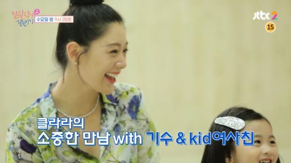 [마지막회 예고] 김기수 언니(?)와 아이들과의 마지막 만남