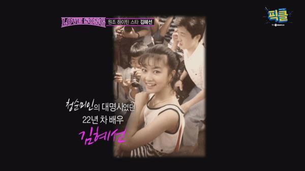 [김혜선] 원조 하이틴 스타, 데뷔 22년만에 올누드 도전한 사연