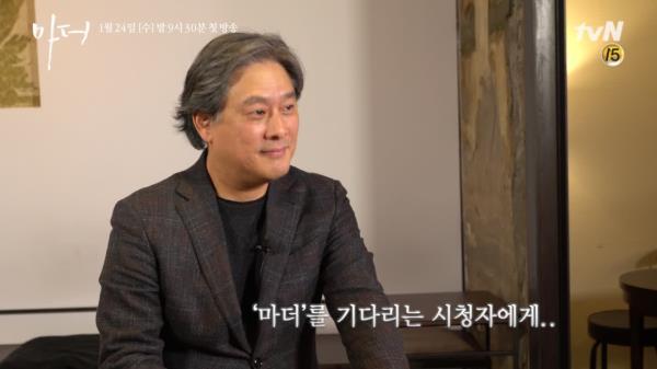 [스페셜] 영화감독 박찬욱도 기다리고 있는! tvN 새 수목드라마 <마더>