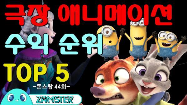극장 애니메이션 수익 순위 TOP5 [돈스탑 44회] #잼스터
