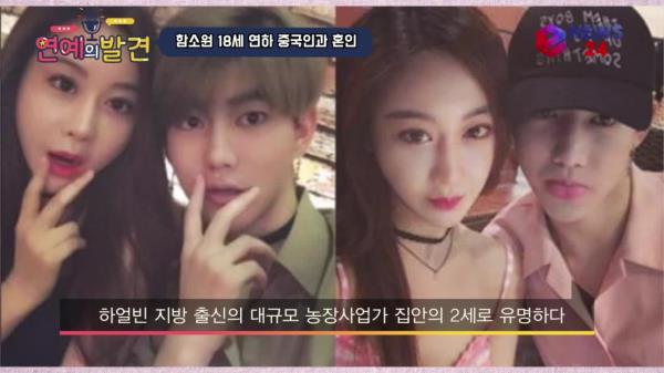 함소원, 재벌 2세 중국인과 혼인, 18세 연상연하 韓中 커플 탄생