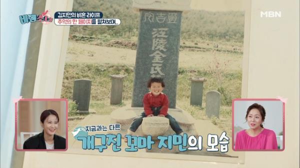 김지민. 악동 같은 어린 시절 사진 대 공개!