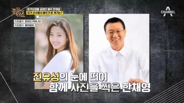 배우 한채영, 피겨선수에서 배우가 된 것은 다름아닌 '이사람'때문?!