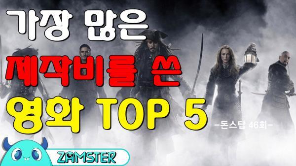 가장 많은 제작비를 쓴 영화 TOP5 [돈스탑 46회] #잼스터