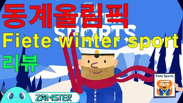 동계올림픽 게임 어플 'Fiete winter sport' [올리뷰 28회] #잼스터