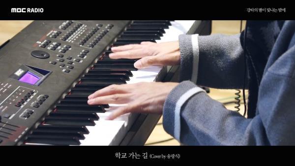 송광식 - 학교 가는 길 (Piano Cover)