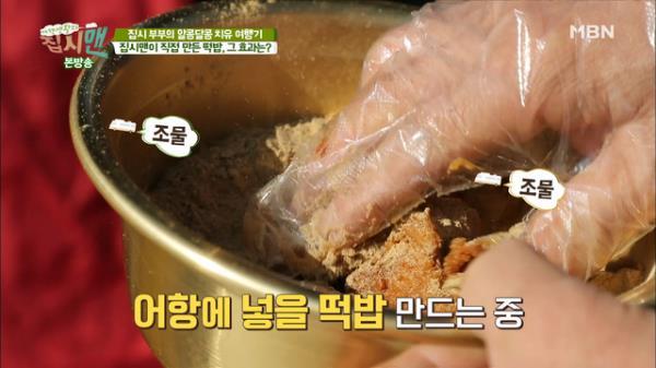 된장으로 직접 만든 집시맨표 떡밥! 그 효과는?