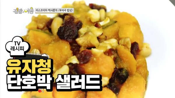 [레시피] 젓가락 고정픽! '유자청 단호박 샐러드' 향긋~