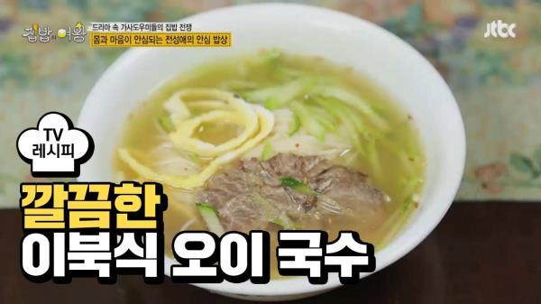 [레시피] 새콤달콤 '이북식 오이 국수' 속까지 시원~