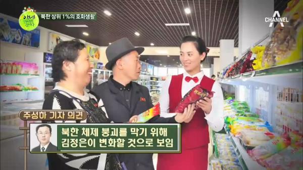 탈북민 출신 기자가 들려주는 북한 상위 1% 호화생활, 이거 실화냐?!