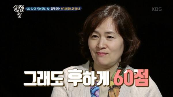 시어머니 앞, 쩔쩔매는 며느리 (+ 후하게 60점).