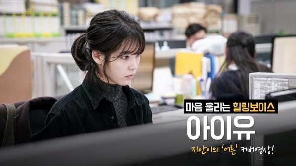 아이유, '나의 아저씨' OST 커버영상 공개, '지안'이의 '어른' 커버영상!