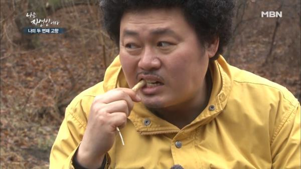 200만 원짜리 도라지 맛은?!