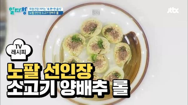 [레시피] 속이 편한 '노팔 선인장 소고기 양배추 롤'
