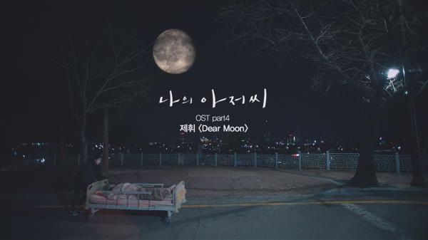 아이유 작사 제휘 노래, 나의 아저씨 part4 ost 'Dear Moon' 발매!