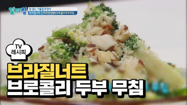 [레시피] 고소한 보양식 '브라질너트 브로콜리 두부 무침'