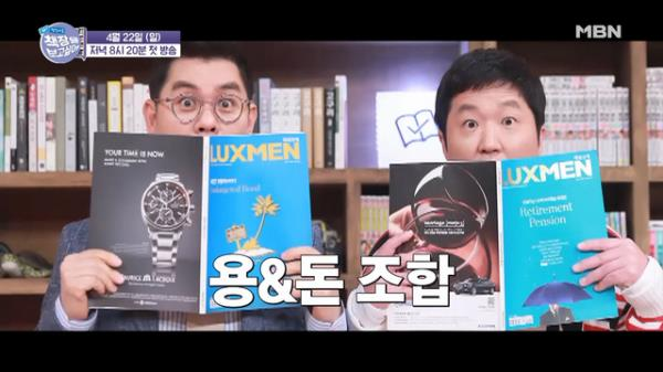 김용만X정형돈의 MBN 신규 예능! <책잇아웃-책장을 보고 싶어>